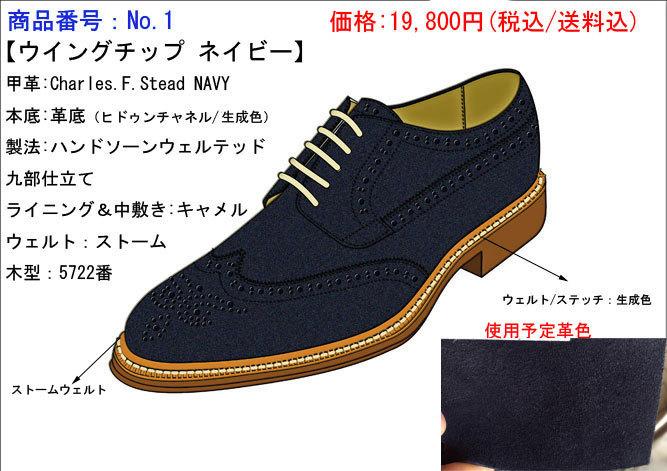 f:id:raymar-shoes:20180607231043j:plain