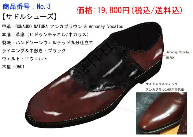 f:id:raymar-shoes:20180607231100j:plain