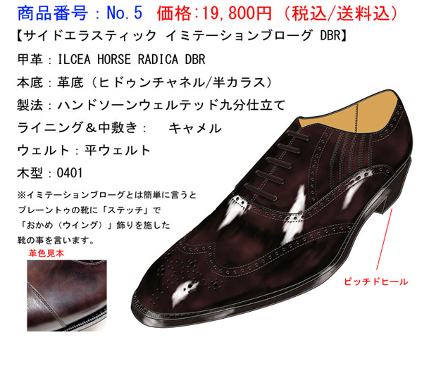 f:id:raymar-shoes:20180607231114j:plain