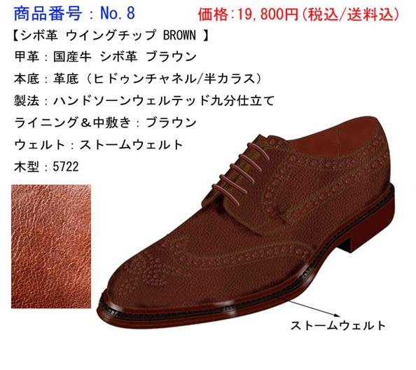 f:id:raymar-shoes:20180607231133j:plain