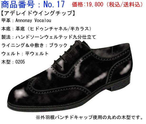 f:id:raymar-shoes:20180607231206j:plain