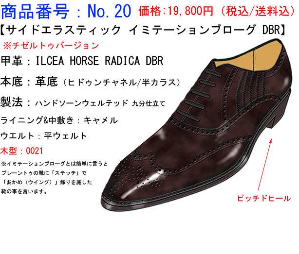 f:id:raymar-shoes:20180607231223j:plain