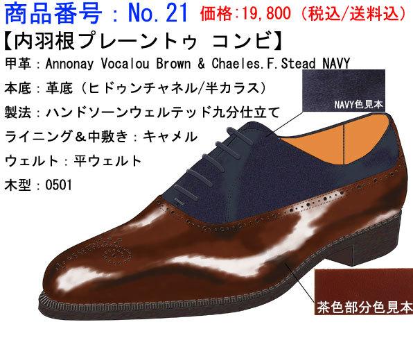 f:id:raymar-shoes:20180607231239j:plain