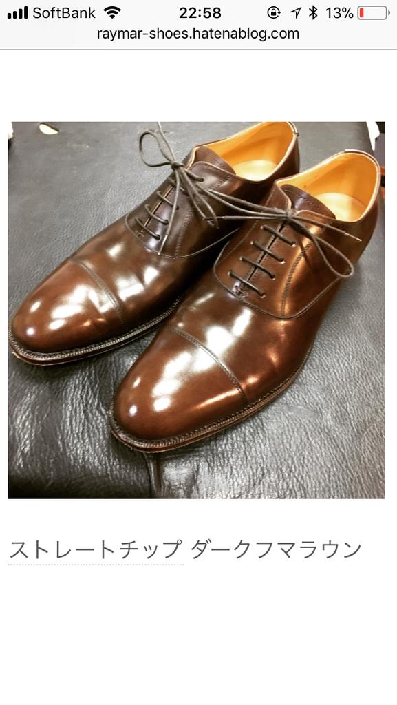 f:id:raymar-shoes:20180831225908p:plain