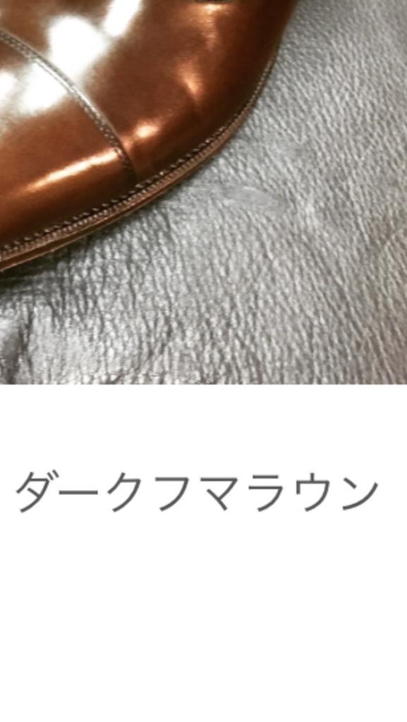 f:id:raymar-shoes:20180831230055p:plain
