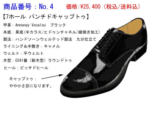 f:id:raymar-shoes:20181109224454j:plain
