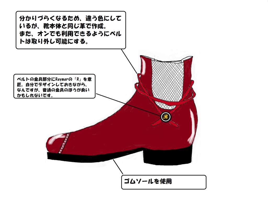 f:id:raymar-shoes:20181204011504p:plain