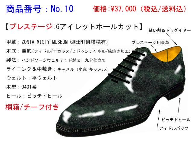 f:id:raymar-shoes:20181210230732j:plain