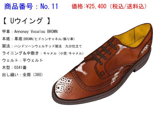 f:id:raymar-shoes:20181210231130j:plain