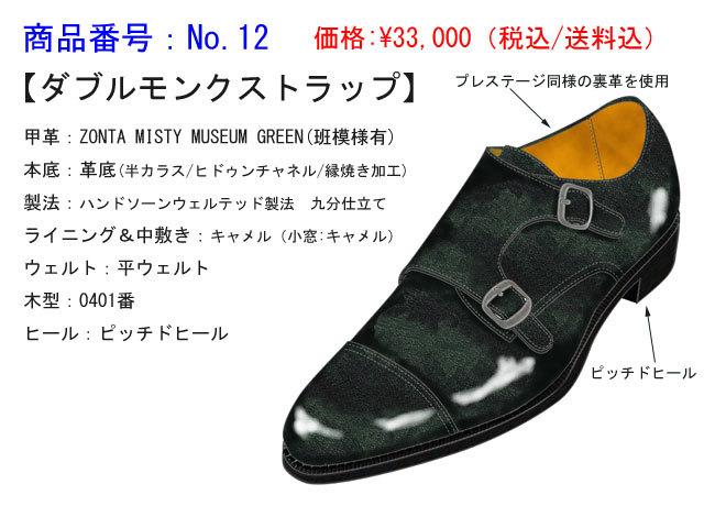 f:id:raymar-shoes:20181210233944j:plain