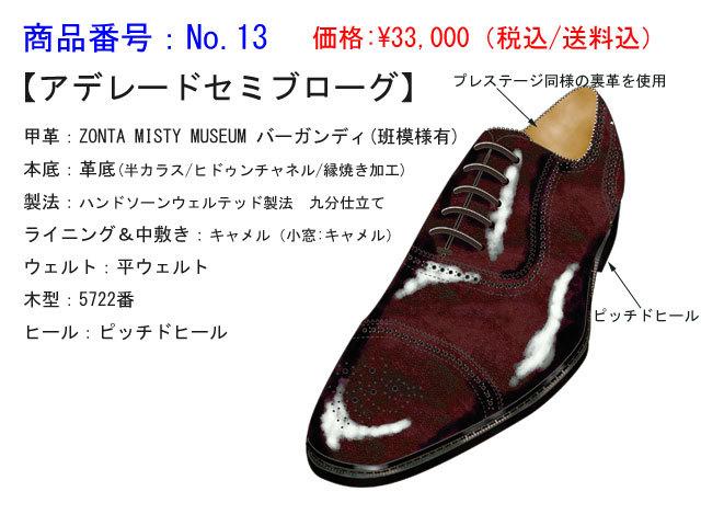 f:id:raymar-shoes:20181210234039j:plain