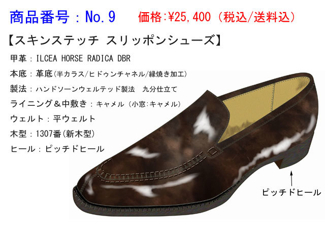 f:id:raymar-shoes:20190112003749j:plain