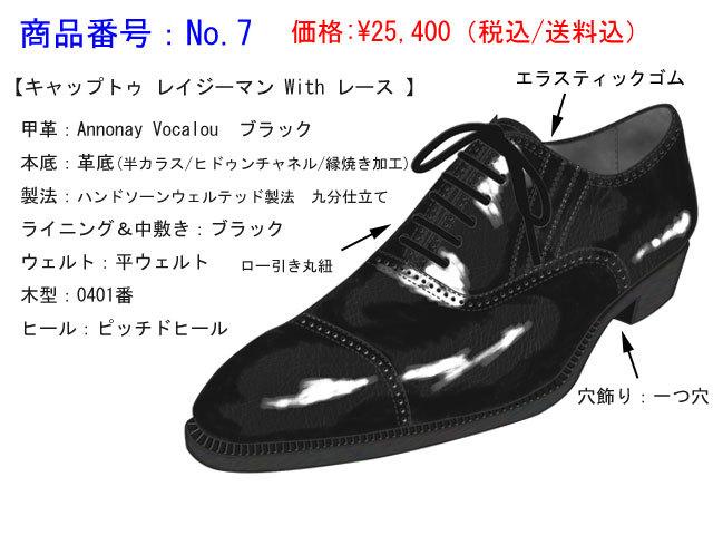 f:id:raymar-shoes:20190112003924j:plain