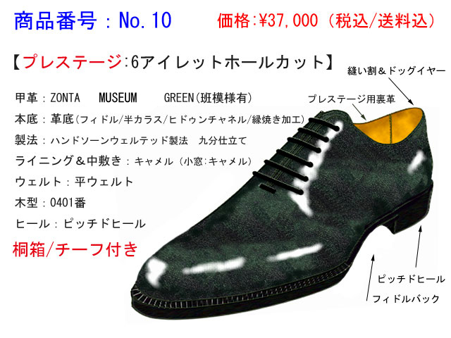 f:id:raymar-shoes:20190112013714j:plain