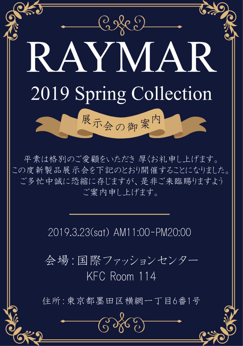 f:id:raymar-shoes:20190319225752j:plain