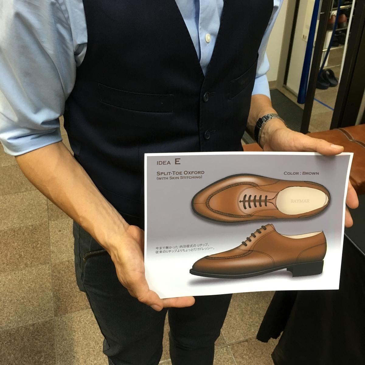 f:id:raymar-shoes:20190726222827j:plain
