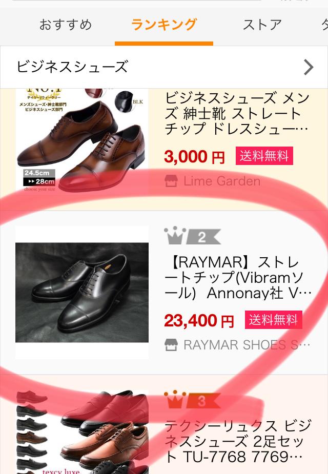 f:id:raymar-shoes:20190801225123j:plain