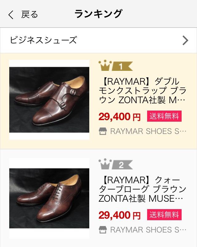 f:id:raymar-shoes:20190821214053j:plain