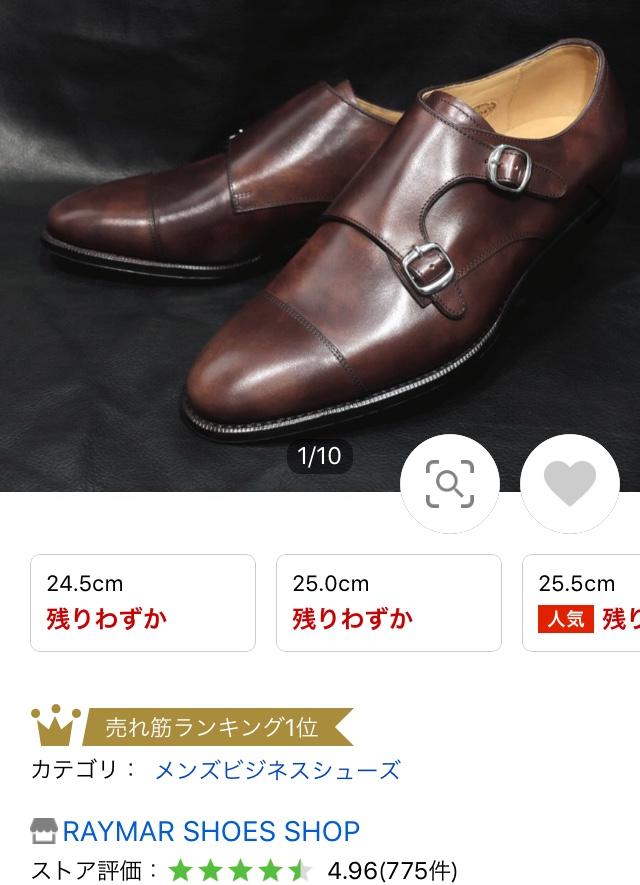 f:id:raymar-shoes:20190821214111j:plain