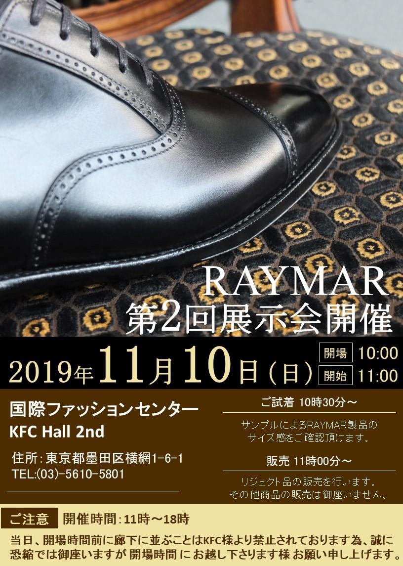f:id:raymar-shoes:20191009222619j:plain