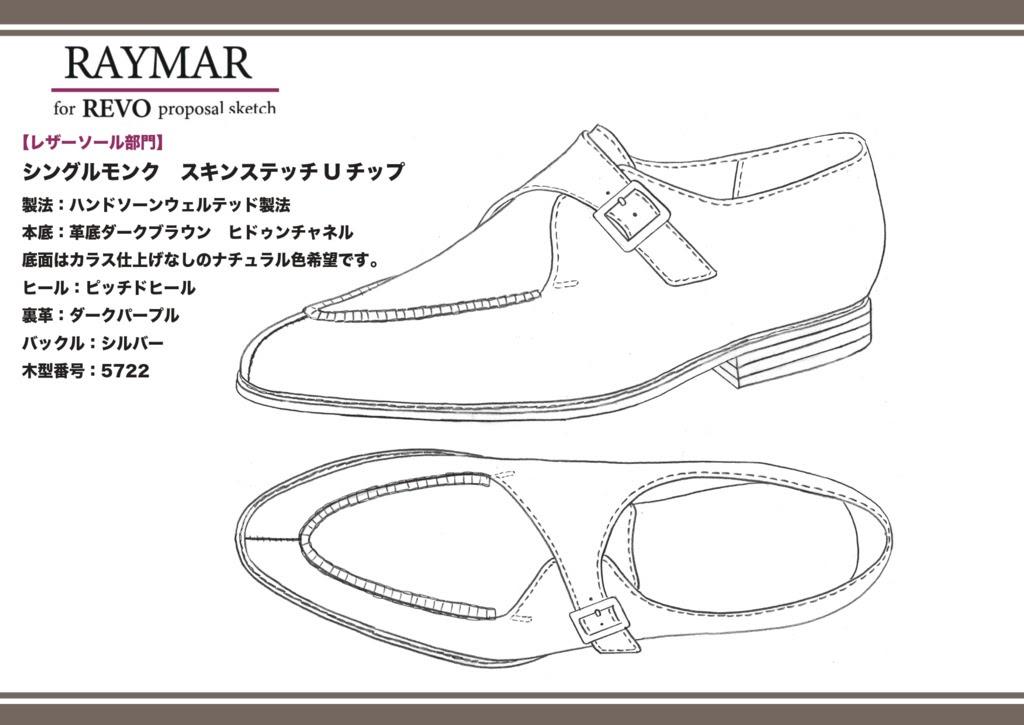 f:id:raymar-shoes:20210506162433j:plain