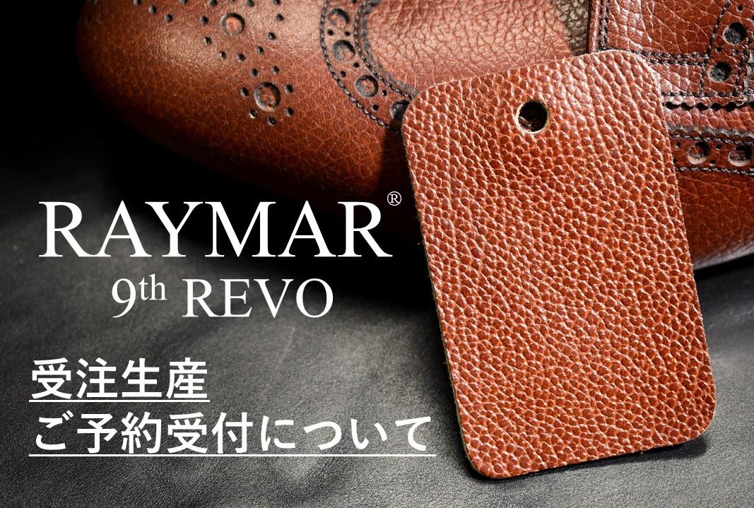 f:id:raymar-shoes:20210728160526j:plain
