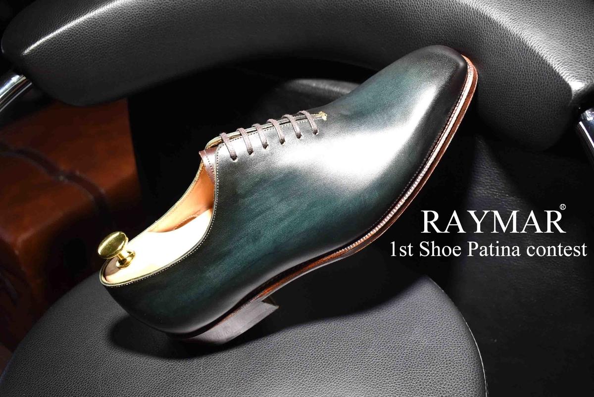 f:id:raymar-shoes:20210913150429j:plain
