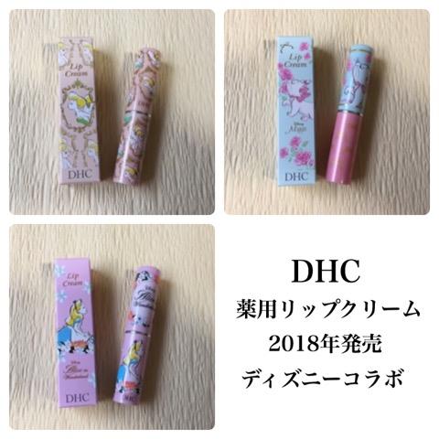 DHC薬用リップクリーム ディズニーコラボ