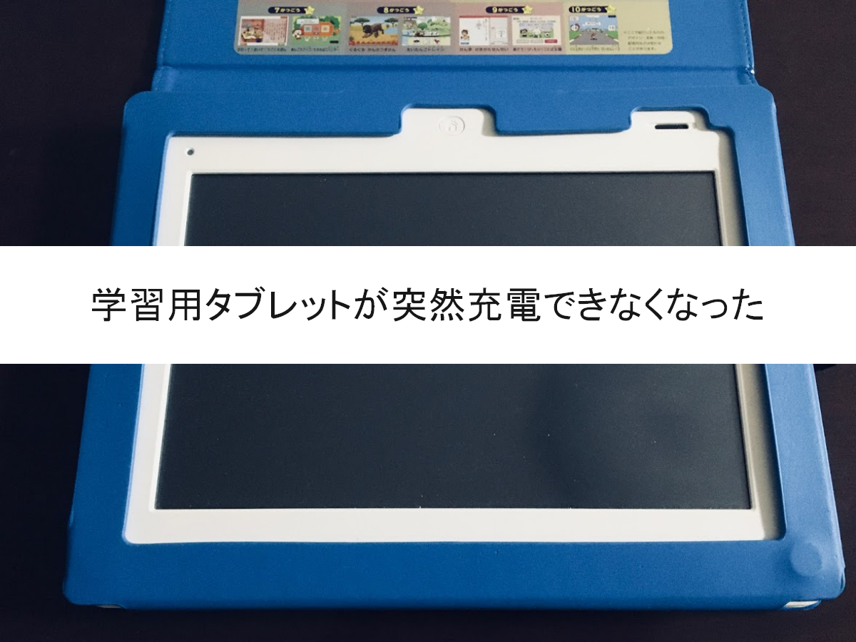 チャレンジ タッチ 紹介