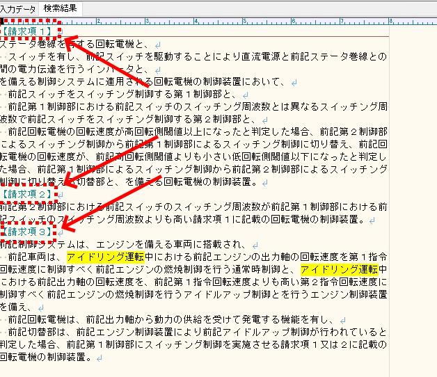 チェック結果表示画面の配色調整