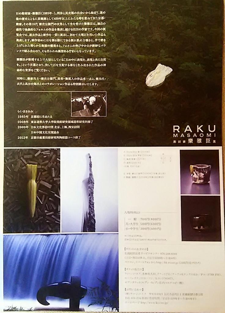 f:id:rcs4naruki:20170312192052j:plain