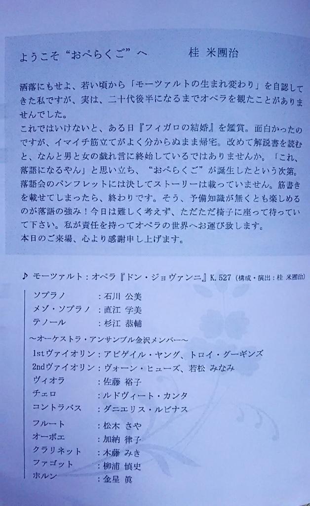 f:id:rcs4naruki:20170315103612j:plain