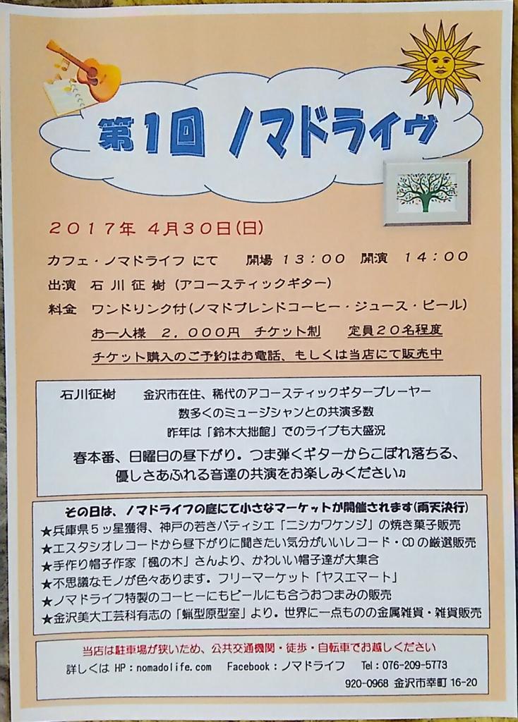 f:id:rcs4naruki:20170502173554j:plain