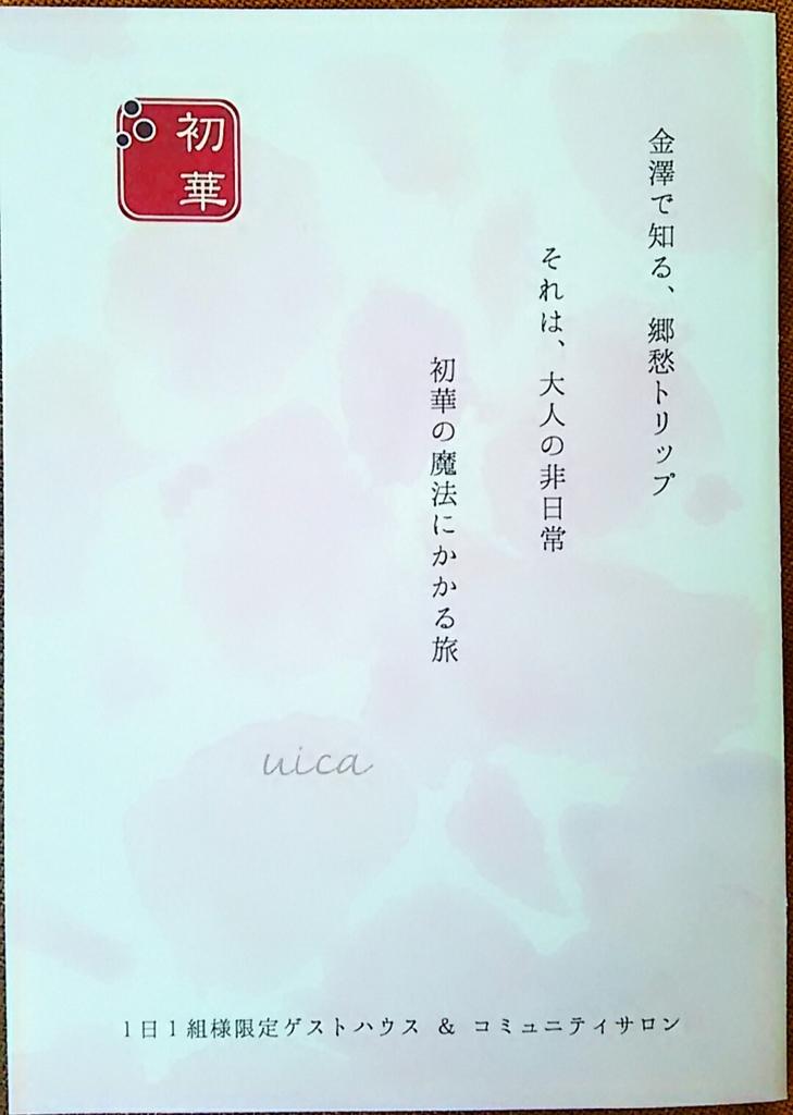 f:id:rcs4naruki:20170507182336j:plain
