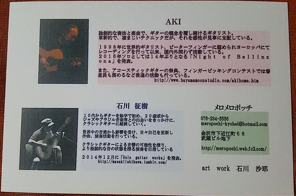 f:id:rcs4naruki:20170713065752j:plain