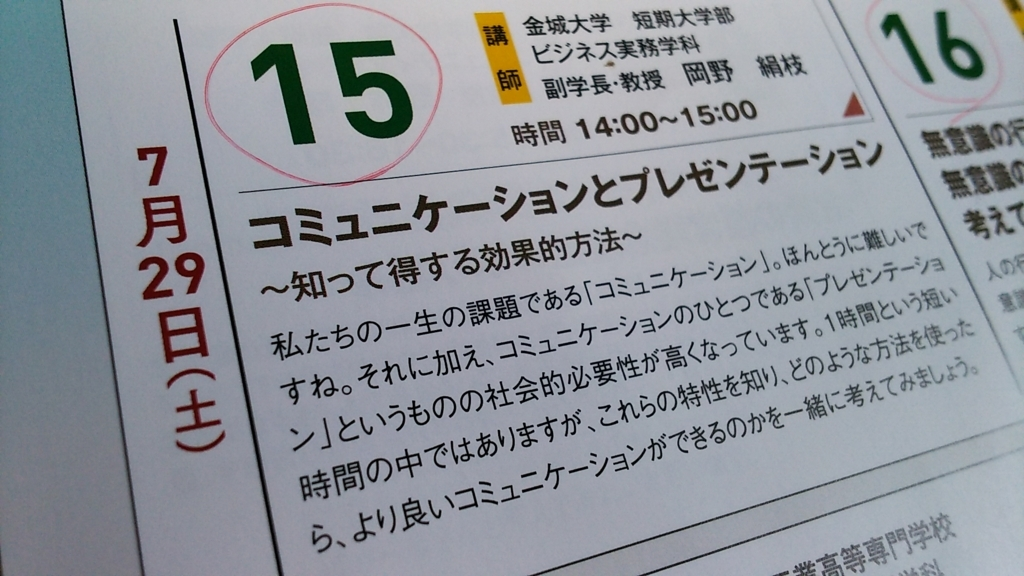 f:id:rcs4naruki:20170809062845j:plain