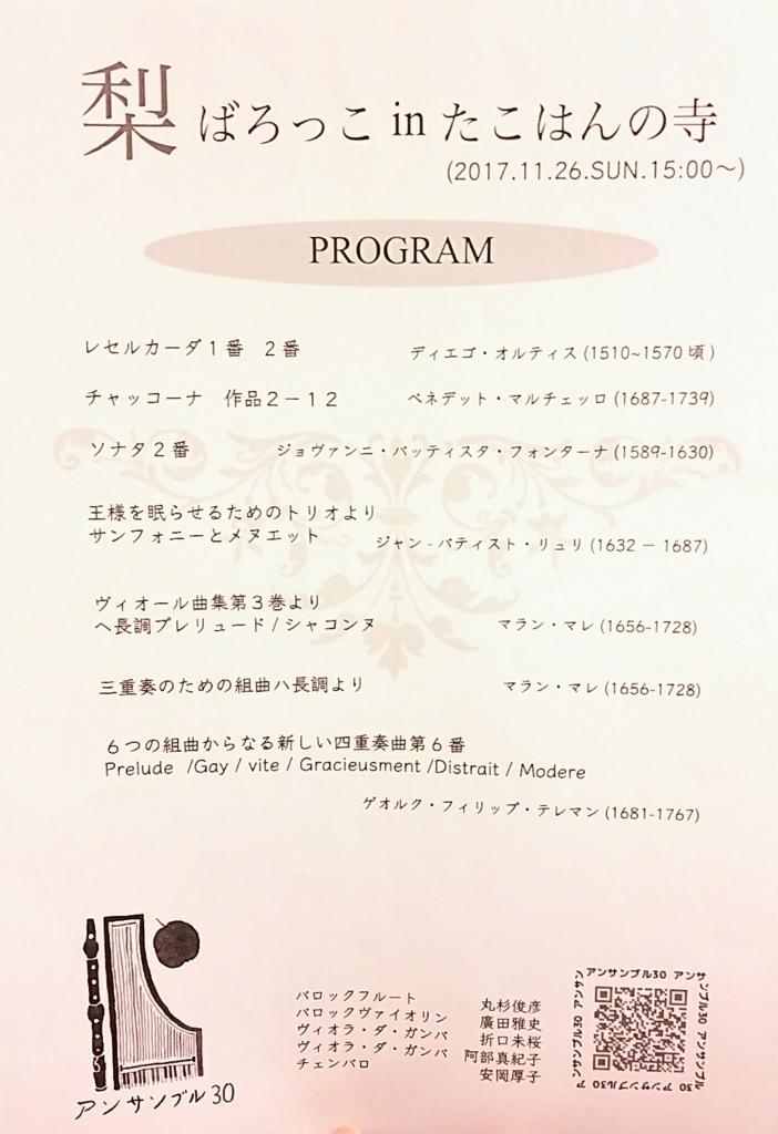 f:id:rcs4naruki:20171204220605j:plain