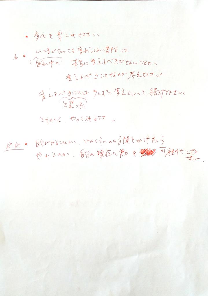 f:id:rcs4naruki:20180607204015j:plain
