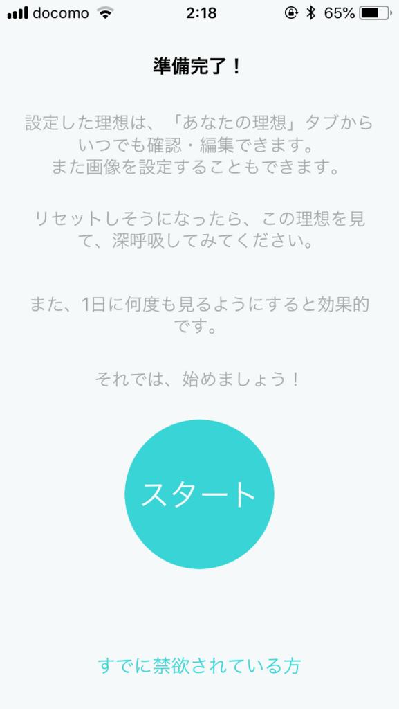オナ禁1日目、オナ禁タイマー