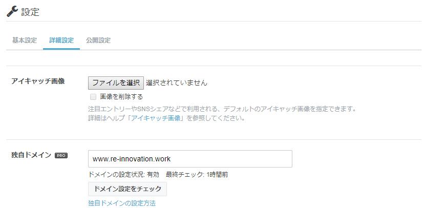 f:id:re-innovation-to:20170723092303j:plain