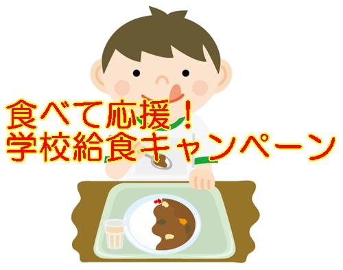 食べ て 応援 給食