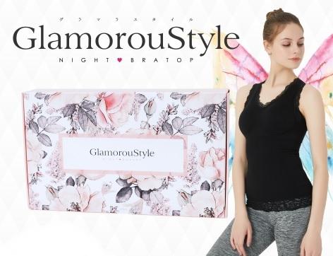 グラマラスタイル 口コミ ナイトブラトップ GlamorouStyle ぐらまらすたいる 効果 ブログ パッケージ