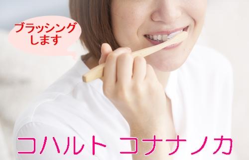 コハルト コナナノカ 口コミ 効果 歯のホワイトニング こななのか 粉なのか ブログ パッケージ 粉末 使い方