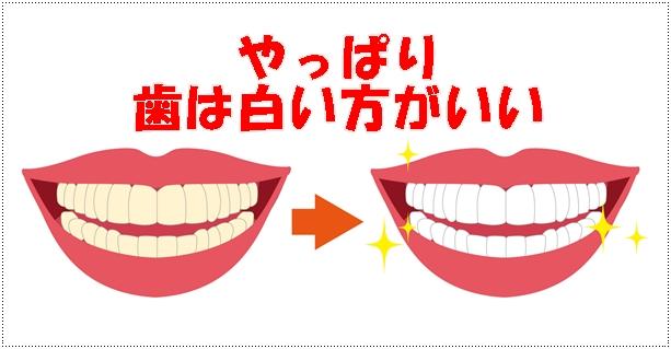 歯が汚い 汚れた 歯を白くしたい