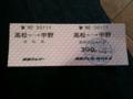 [Trip]四国フェリー切符