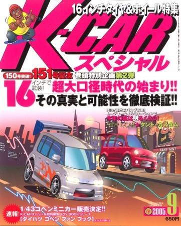 K-CARスペシャル 9月号