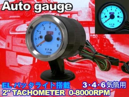 オートゲージ 2インチ EL発光 タコメーター