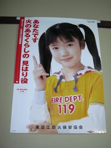 美山加恋ちゃんのポスター