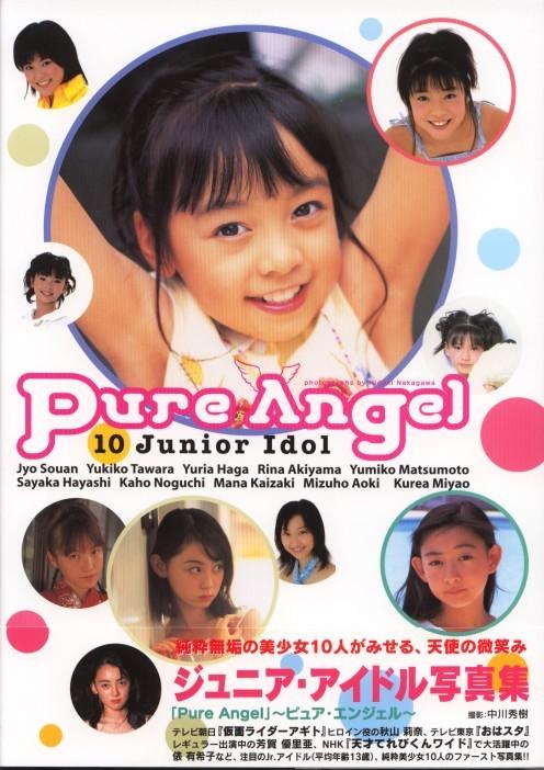 ジュニアアイドル写真集「Pure Angel」