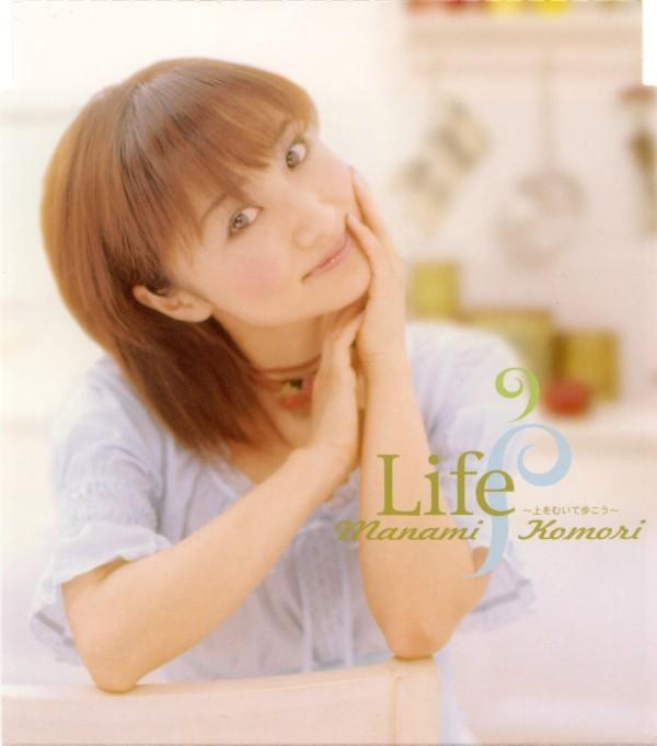 小森まなみさん CD「Life ~上を向いて歩こう~」